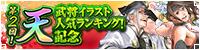 天武将カードイラスト人気ランキング記念
