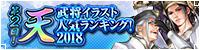 『天武将カードイラスト人気ランキング』