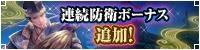 『連続防衛ボーナス追加!』