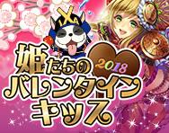 姫たちのバレンタインキッス♥2018
