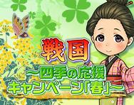 戦国~四季の応援キャンペーン「春」~