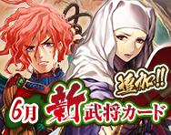『6月新武将カード追加!』