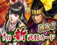 『1月新武将カード追加!』