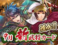 『9月新武将カード追加!』