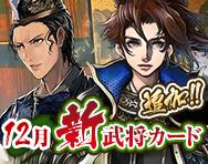 『12月新武将カード追加!』