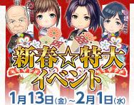 新春☆特大イベント