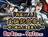 『戦国IXA』生誕記念祭!』