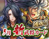 『5月新武将カード追加!』