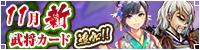 『11月新武将カード追加!』