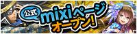 公式mixiページオープン!