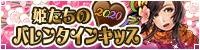 姫たちのバレンタインキッス♥2020