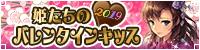 姫たちのバレンタインキッス♥2019