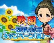 戦国~四季の応援キャンペーン「夏」~
