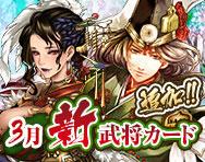 『3月新武将カード追加!』
