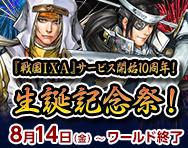 戦国IXA 生誕記念祭
