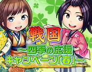 四季の応援キャンペーン「春」