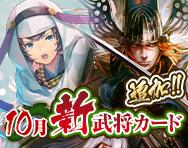 『10月新武将カード追加!』